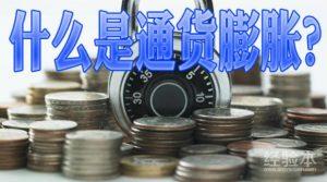 【通貨膨脹】什麼是通貨膨脹?能通俗解釋下嗎?