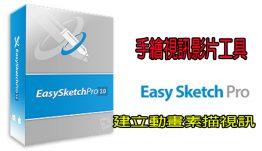 【手繪視訊影片工具】Easy Sketch Pro v3.0.1 建立動畫素描視訊